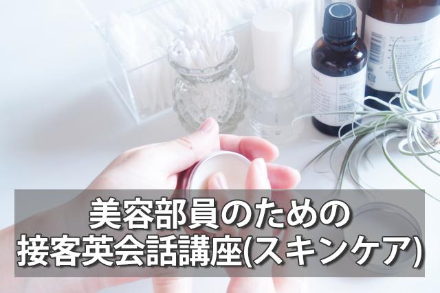 化粧品カウンターのスキンケア(美容部員)接客英語