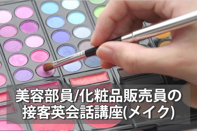 化粧品カウンターのメイクアップ(美容部員・メークアップアーティスト)接客英語
