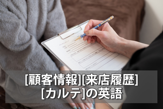 [顧客情報][来店履歴][カルテ]の英語表現