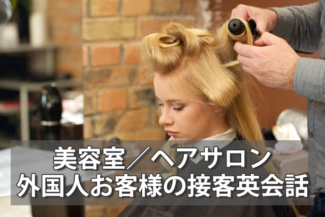 ヘアサロン/美容室接客英語