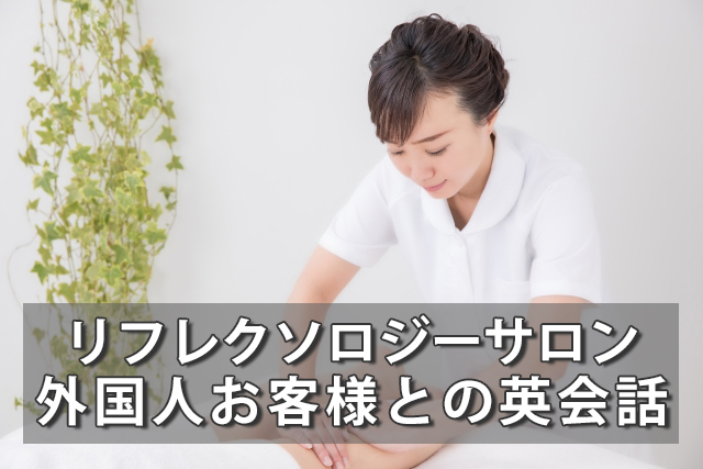 フットマッサージ(マッサージ師)/ リフレクソロジー(リフレクソロジスト) 接客英語