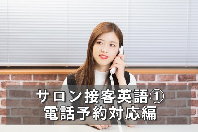 電話予約編
