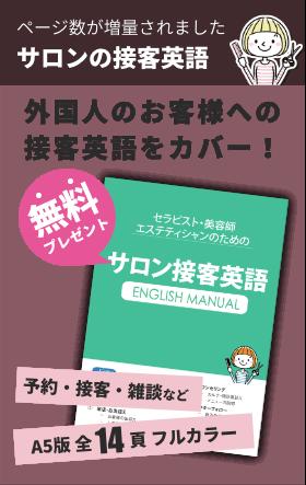 サロン運営者のための接客英語マニュアルをプレゼント中です