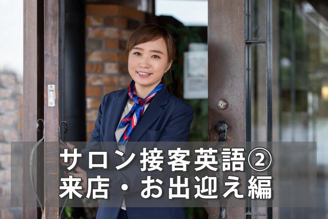 サロン接客英語(2)来店・お出迎え編