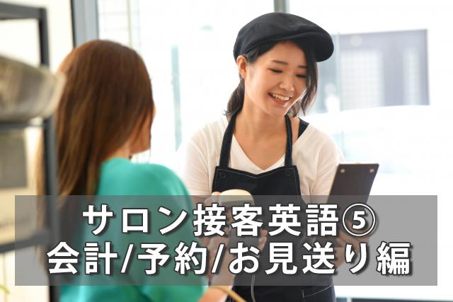 サロン接客英語(5)会計/予約/お見送り