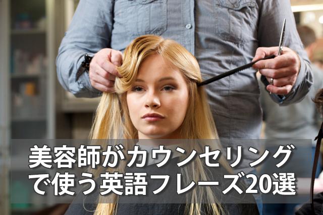 【美容師の英会話】カウンセリングで使う英語フレーズ20選