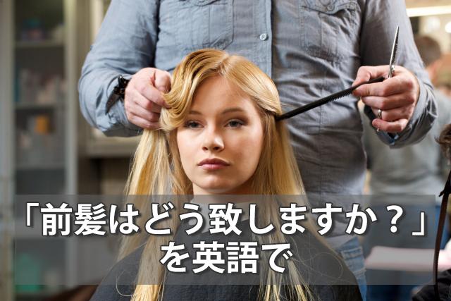 「前髪はどう致しますか?」を英語で