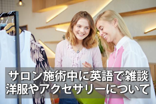 サロン施術中に英語で雑談「そのお洋服どちらで買ったんですか?」