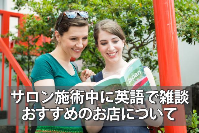 サロン施術中に英語で雑談「最近できた新しい店をご存知ですか?」