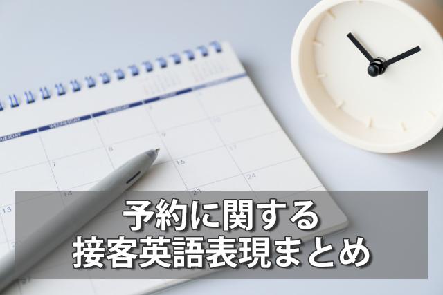 【サロン接客英語】予約に関する英語表現まとめ