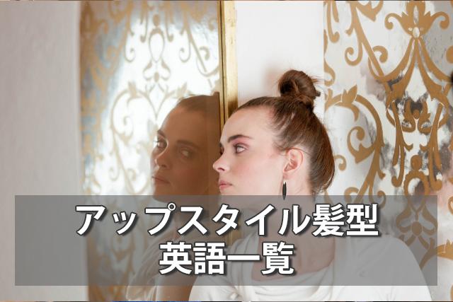 【美容師の英語】アップスタイル髪型の英語一覧